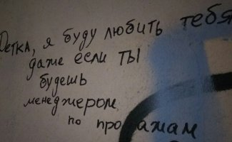 Философские надписи на стенах, которые откроют вам глаза на современный мир (26фото)