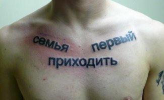 Когда набиваешь тату не зная языка - которым пишешь (10фото)