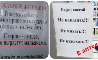 20 смешных объявлений, которые могли написать только в России (21фото)