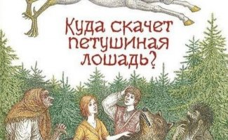 Эти детские книги сведут с ума даже взрослых! (20фото)
