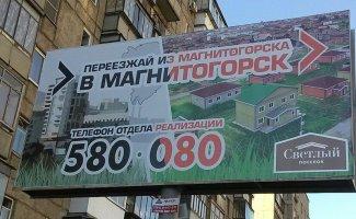 Шедевры провинциальной рекламы (41фото)