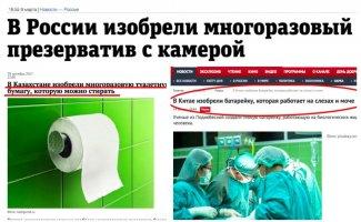 На какие изобретения тратят Россия и мир миллиарды рублей: бесполезные и нелепые открытия ученых (12фото)