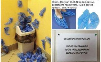 Бахилы снял - 5 рублей потерял: как