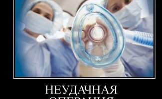 О медиках с хи-хи! (46фото)