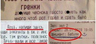 15 неожиданных посланий на чеках, на которые обычно никто не обращает внимания - и зря (16фото)
