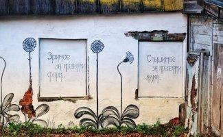 Философия улиц, или о чём говорят стены городов (40фото)