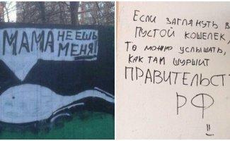 18 убойных уличных надписей с философским смыслом (19фото)