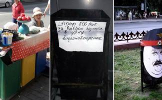 Суровые и милые мусорки, вызывающие недоумение и смех (21фото)
